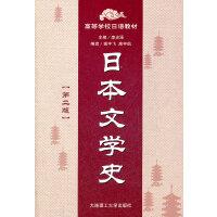 日本文学史(第二版)(高等学校日语教材)