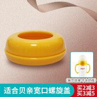 适合宽口径奶瓶手把手柄PPSU玻璃奶瓶喝水杯头吸管头配件a208 适合贝螺旋盖 黄色