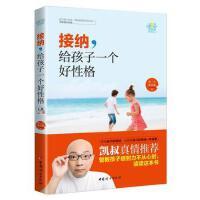 中国妇女:接纳,给孩子一个好性格