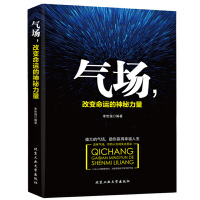 正版 气场改变命运的神秘力量 高效能人士的七个成功法则 成功人士的创业 会说话技巧的书籍 与人相处为人处事的书籍畅销书