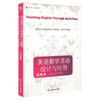 英语教学活动设计与应用 中学卷 英语课堂语言实践活动设计实操 英语教师教学教育书籍