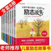 全8册成长不烦恼系列儿童励志故事书让孩子受益一生的励志故事亲情故事美德故事感恩故事等小学生校园励志故事