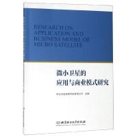 微小卫星的应用与商业模式研究