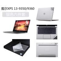 dell戴尔XPS13/15寸笔记本电脑贴膜9350 9360外壳全套贴纸9530 9550 956