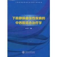 【二手旧书9成新】下肢静脉曲张性疾病的中西医结合学 王 上海交通大学出版社