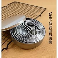 烘焙圆形切模不锈钢圈饼干蛋糕圆型工具三能刻模不锈钢饺子皮模具