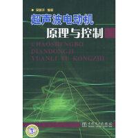 超声波电动机原理与控制 吴新开著 中国电力出版社 9787508383064