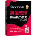 英�Z�P�g�C合能力教材 2�