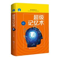 正版包邮 超级记忆术 大脑记忆力开发方法技巧训练教程 生活行为与读心术畅销心理学基础入门书籍智力心理学零基础入门书籍