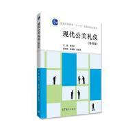 现代公关礼仪(第四版) 熊卫平 9787040441789 高等教育出版社教材系列(沪版)