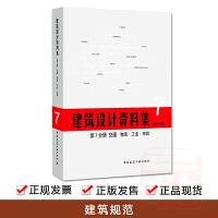 【建筑规范】建筑设计资料集(第三版)第7分册 交通、物流、工业、市政