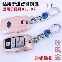陆风X7汽车钥匙包 遥控扣烤漆壳2016款男女 陆丰X5plus钥匙壳套