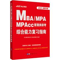 中公教育2022MBA、MPA、MPAcc管理类联考:综合能力复习指南(全新升级)