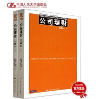 公司理财 第3版上下册 中文版 乔纳森・伯克/德马佐著 中国人民大学出版社 Corporate Finance/Jon