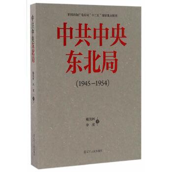 辽宁人民:中共中央东北局(1945-1954)