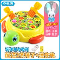 儿童玩具女孩电动打地鼠玩具可充电幼儿女宝宝1-2-3周岁男孩 迷你兔故事机