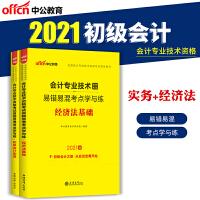 中公教育2020全国会计专业技术资格考试:易错易混考点学与练(经济法基础+初级会计实务)2本套