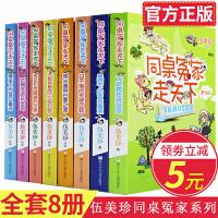 同桌冤家走天下全套8册 阳光姐姐的书小学生必读三四五六年级课外书阅读书籍故事书6-12周岁儿童图书读物7-8-10-1