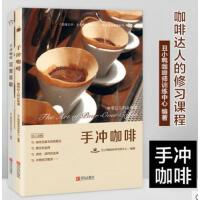 手冲咖啡 咖啡达人的必修课+手冲咖啡 完美萃取 套装2册 调制作咖啡书籍 花式咖啡配方书 咖啡拉花 制作步骤详解工具书