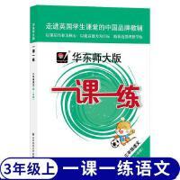 部编版一课一练 华东师大版 语文 3年级上三年级第一学期华东师范