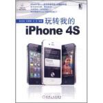 【新书店正版】玩转我的iPhone 4S孙玲延 等机械工业出版社9787111364771