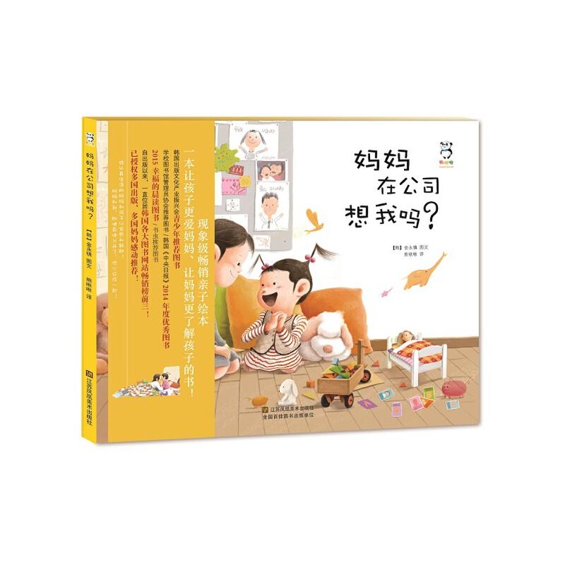 妈妈在公司想我吗?韩国现象级畅销亲子绘本,一本让孩子更爱妈妈、让妈妈更了解孩子的书!