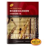 雅马哈管乐队训练教程--次中音萨克斯管 分谱 日本雅马哈管乐队训练教程 原版引进图书