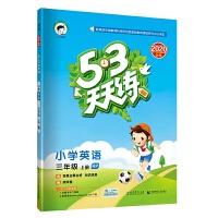 53天天练小学英语三年级上册RP(人教PEP版)2020年秋(含答案册及知识清单册,赠测评卷)