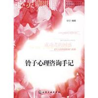 【二手旧书9成新】铃子心理咨询手记――心灵咖啡铃子著9787122000996化学工业出版社