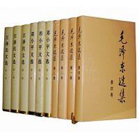 *选集+邓小平文选+*文选 精装 共10册 人民出版社
