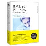 【旧书二手书9成新】世界上的另一个你 (美)霍尔, (美)摩尔,李佳纯 9787540453138 湖南文艺出版社