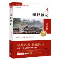 正版湘行散记无障碍阅读素质版商务出版社主编闻钟