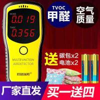 甲醛检测仪甲醛检测仪器家用测甲醛室内检测仪