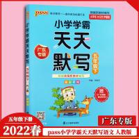 包邮2020春pass绿卡图书小学学霸天天默写五年级下册配统编版教材