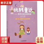 玩转童话『新华书店 品质无忧』