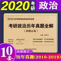 2020年考研思想政治历年真题全解 刷题必备(2010-2019)