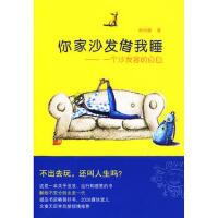 【旧书珍藏9成新正版现货包邮】你家沙发借我睡 林鸿麟 上海人民出版社 9787208088368
