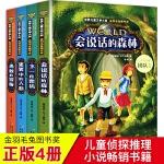 世界儿童文学大奖系列全四册 金羽毛兔图书奖会说话的森林小学生课外阅读书籍3-6年级读物三四五六年级励志书畅销儿童文学