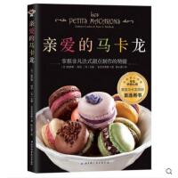 亲爱的马卡龙 凯瑟琳・柯登 掌握法式甜点马卡龙制作书籍 法式甜点diy自制制作步骤工具书 马卡龙饼干甜点配方大全 马卡龙