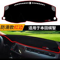 本田17新CRV遮光垫 XRV仪表盘避光垫防滑缤智urv专用中控台防晒垫