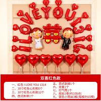 结婚庆用品婚房装饰创意浪漫婚礼场景布置新房墙卧室铝膜气球