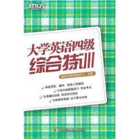 【二手书8成新】大学英语四级综合特训 版 考试研究中心 西安交通大学出版社 9787560543093