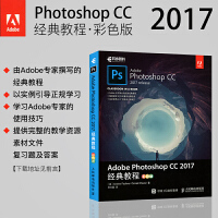 ps教程书籍 ps书 Adobe Photoshop CC 2017经典教程 彩色版 ps cc教程书 图像处理 PS