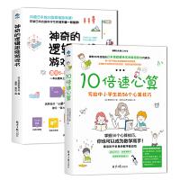 (2册套装)正版 10倍速心算+神奇的逻辑思维游戏书 7-12岁小学生数学辅导书 快速口算心算技巧书 数学逻辑思维训练