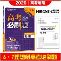 2020版理想数67高考自主复习 高考必刷题分题型强化地理 67高考必刷题分题型强化地理