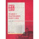 终身教育下的高等职业教育的变革与发展 吴万敏著 高等教育出版社 9787040389999