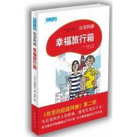 幸福旅行箱[日]岛田洋七 著;李炜 译南海出版公司【无忧售后】