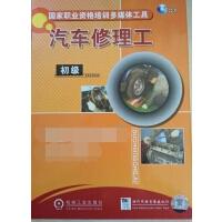 国家职业资格培训多媒体工具:汽车修理工 初级 2CD-R 机械 职业技能 视频光盘