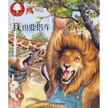 亲子阅读树·5岁(全十册)