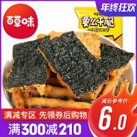 满减199-135【百草味 -海苔天妇罗40g】即食紫菜零食小吃 蟹香味芥末味